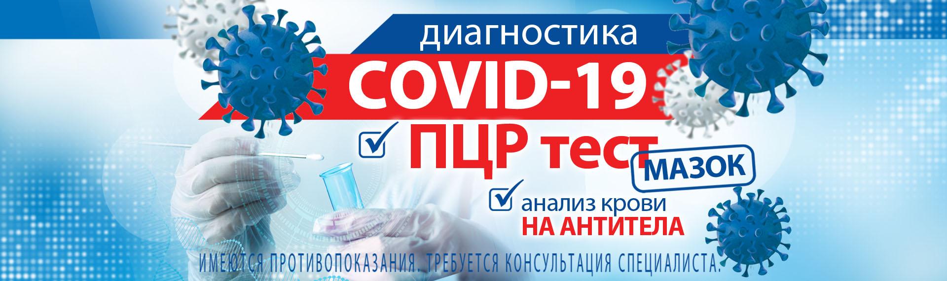 Анализ на Covid Павловский Посад